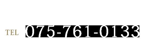 ご予約・お問い合わせ TEL:075-761-0133